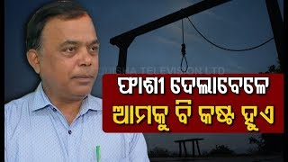 Berhampur Jail Official Speaks To OTV On Hanging Of A Rape Convict In 1993