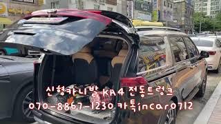 신형카니발 전동트렁크 ka4전동트렁크 4세대카니발전동트…