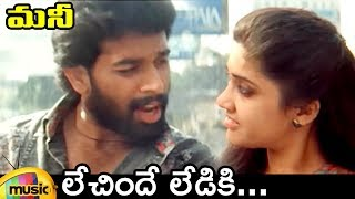 Money Movie Songs   Lechinde Ladyki Video Song   JD Chakravarthy   Renuka Shahane   Mango Music