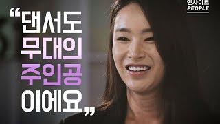 프로듀스101의 독설 안무가 '배윤정'이 꾸는 뜨거운 꿈