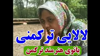 لالایی ترکمنی بانوی ترکمن زلیخا شیخ نیا Youtube