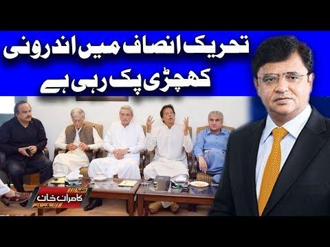 PTI Main Kya Androni Khichri Puk Rahi Hai - Dunya Kamran Khan Ke Sath