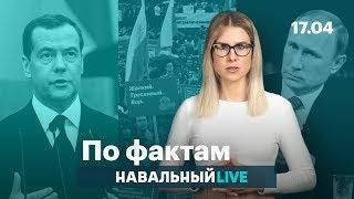 🔥 Откровения Медведева. Путин советует не бронзоветь. Право на мнение