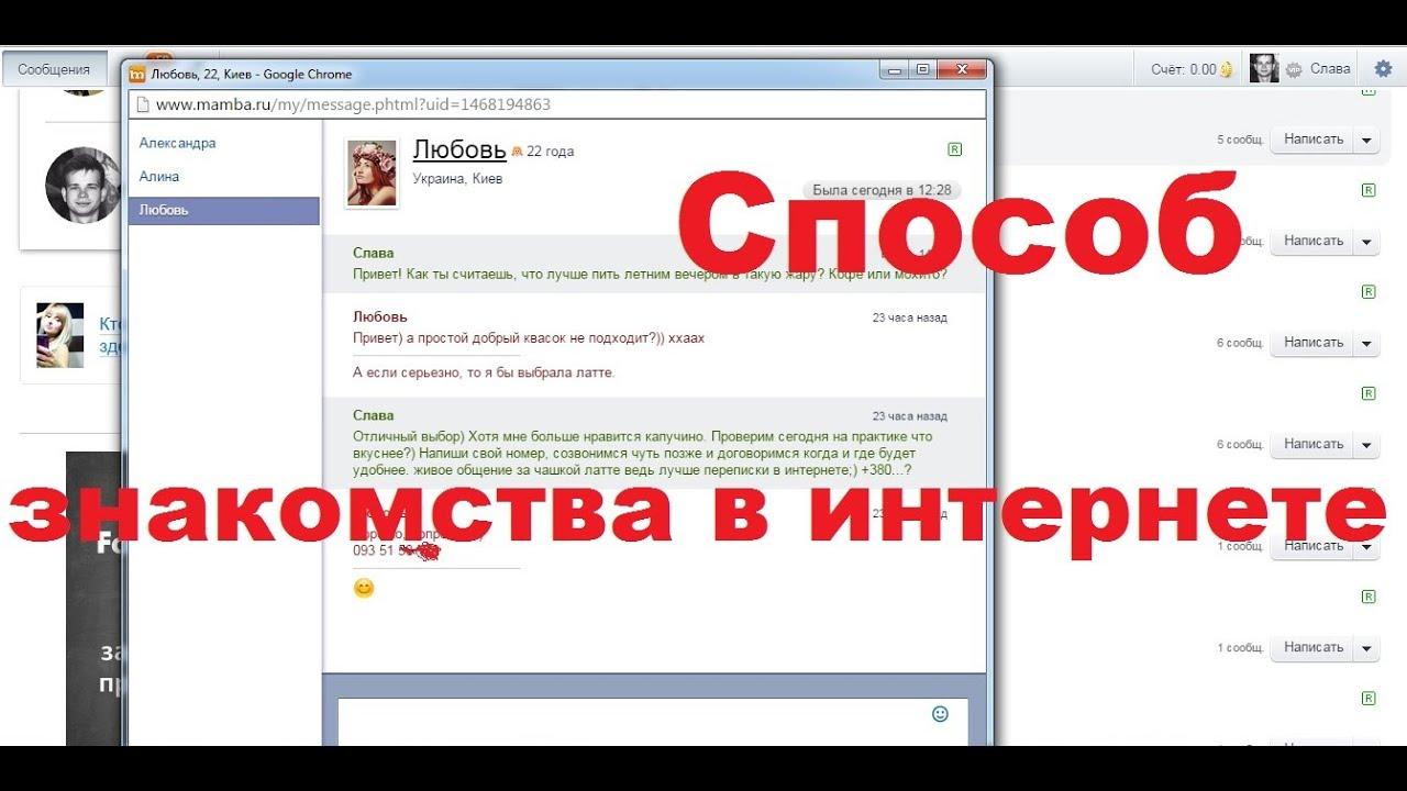 Оригинальные фразы для знакомства с девушкой в сети знакомства бесплатно в белоруссии