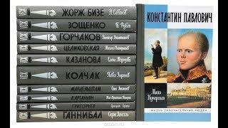Серия книг «Жизнь замечательных людей». ''Книжная полка'' - выпуск 115