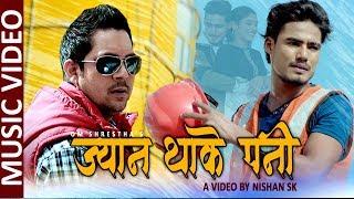 Jyan Thake Pani - Ram Krishna Dhakal Ft. Dinesh, Saru & Om   Nepali Song 2076/2019