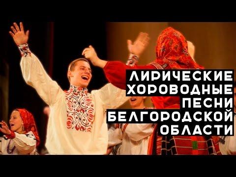 Русские народные лирические песни