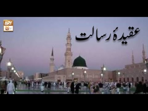 Emaan Aur Islam - 11th October 2018 - ARY QTV