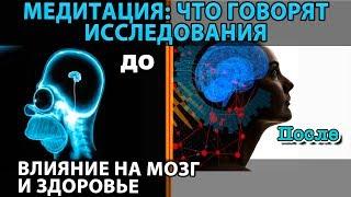 Медитация и осознанность: что говорит наука (исследования); Нейрофизиология медитации