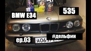БМВ Е34 535i Поездка на авторынок, правильная промывка двигателя, замена масла М30. #дельфин ep.03