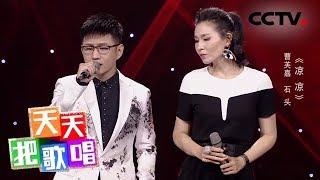 《天天把歌唱》 20190917| CCTV综艺