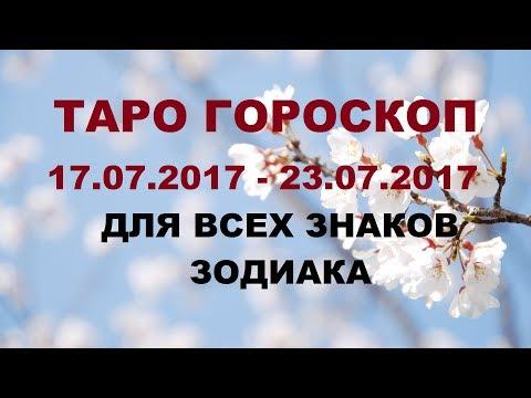 Гороскоп на 2017 год Водолей - гороскоп 2017