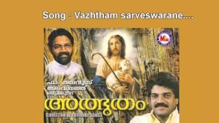 Vazhtham sarveswarane - Athbhutham