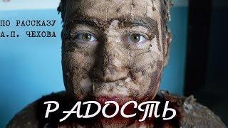 Короткометражный фильм «Радость» по рассказу А.П. Чехову