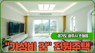 """MHM015 경기도 광주시 초월읍 """"가성비 갑…"""