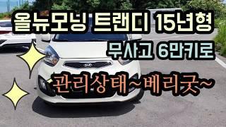 허위매물없는 청주중고차 올뉴모닝 경차 추천!!