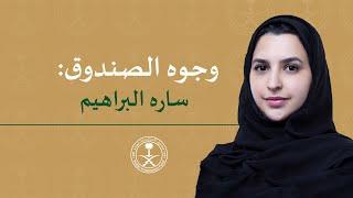 Faces of PIF: Sara Albrahim | ساره البراهيم: وجوه من صندوق الاستثمارات العامة