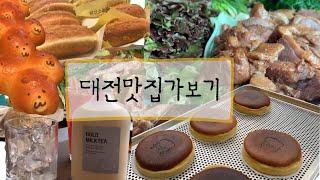【vlog】 대전 성심당 | 오리고기집 | 홍미당 | …
