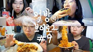 먹방 브이로그 #9 | 빵 폭식 | 처갓집 슈프림골드양…