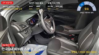 [진단/판매중/990만원]한국 GM 쉐보레 스파크 LT…