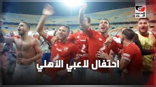 «ضحك وغناء ورقص».. لاعبو الأهلي يحتفلون على طريقتهم الخاصة عقب الفوز بالدوري الـ٤١