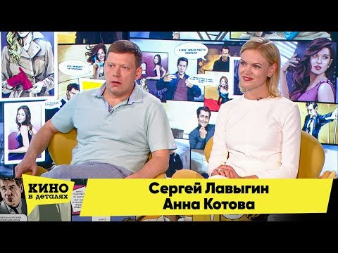 Сергей Лавыгин и Анна Котова | Кино в деталях 04.09.2018 HD
