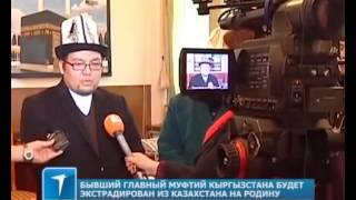 Бывший главный муфтий Кыргызстана будет экстрадирован из Казахстана на родину
