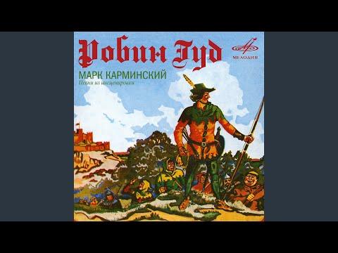 Саундтрек робин гуд 1973