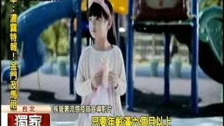 [東森新聞HD]症狀與流感同  曾去疫區才列疑似MERS
