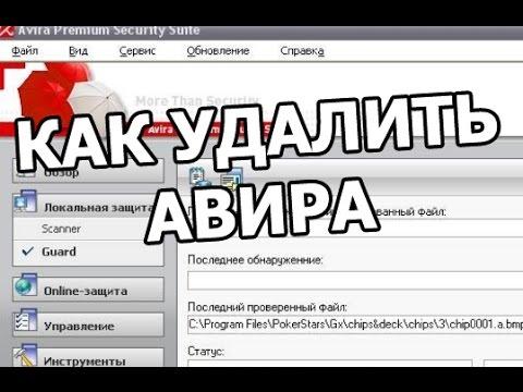 Как полностью удалить антивирус авира с компьютера