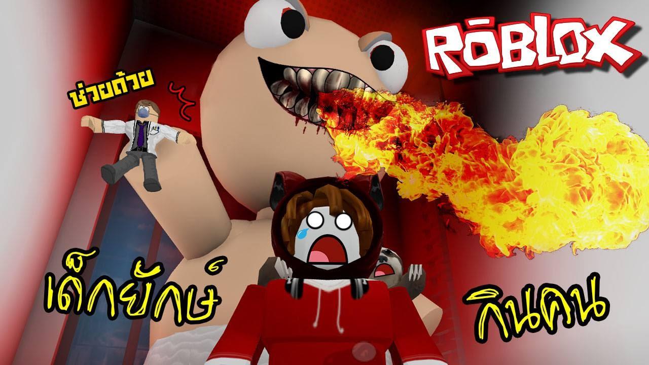 เด็กยักษ์ออกอาละวาด หนีเร็ว! | Roblox [zbing z.]