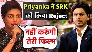 Priyanka ने इस वजह से Shahrukh को किया Reject, छोड़ दी इतनी बड़ी Film
