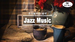 Jazz Music 뜨거운 커피와 꿈꾸는 일몰 - 커피 즐기고 음악 듣기