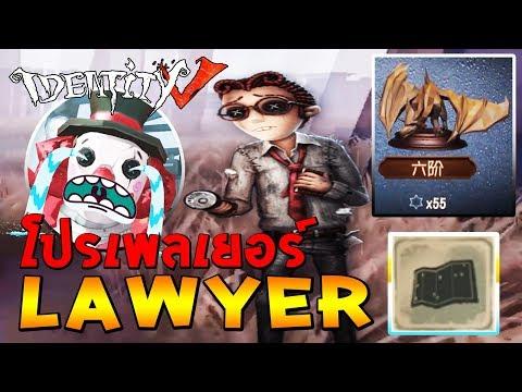 [เล่นแบบโปร] วิธีเล่น Lawyer ของอัศวิน 81 ดาว rank match