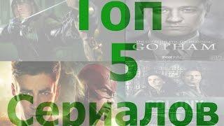 Топ 5 сериалов, которых стоъть посмотреть в 2016г.