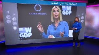 بالجبادور، ايفانكا ترامب في زيارة للمغرب لتشجيع تمكين المرأة