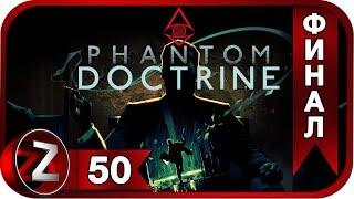 Phantom Doctrine Прохождение на русском 50 ФИНАЛ - Победа, о которой никто не узнает FullHD PC