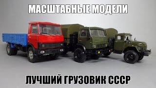 Вибираємо кращий вантажівка СРСР: КамАЗ - Зіл - Урал - ГАЗ - МАЗ    Масштабні моделі автомобілів 1:43
