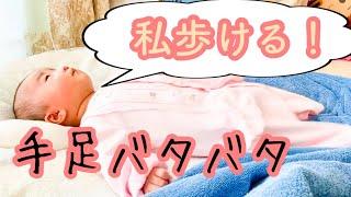 【歩くイメトレ中】手足バタバタが激しい生後1ヶ月赤ちゃん〜妹ちゃん〜