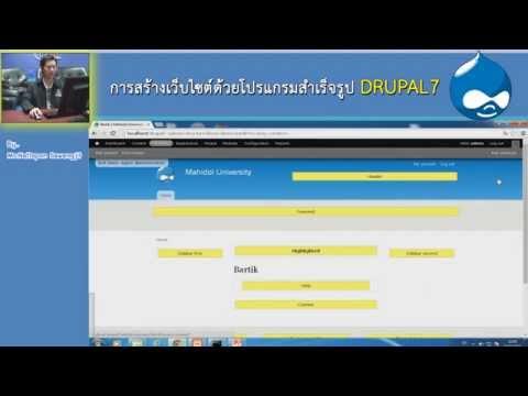 การสร้างเว็บด้วยโปรแกรมสำเร็จรูป Drupal 7 (ตอนที่3)