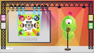 hk021220樂唱童學會 世界經典童謠可愛伴奏女聲版 AP