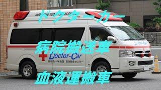 ドクタカーや血液運搬車、特殊救急車等の緊急走行集です。 ドクターカー...