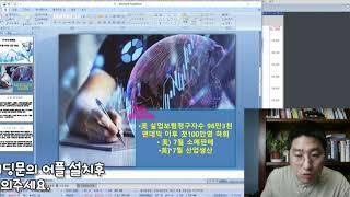 한국증시 다음주도 더 떨어진다, 코스피, 코스닥 하락원…