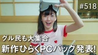 スーパーコンシューマーイベントで新作ひらくPCバッグ ゲット!#518 [4K] [GH5] 松嶋初音 動画 17