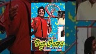 Kobbari bondam | full length telugu movie | rajendra prasad, nirosha