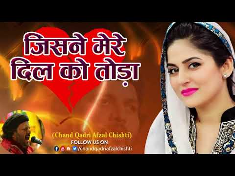 बहुत ही दर्द भरी ग़ज़ल   Jisne Mere Dil Ko Toda Chand Qadri Best Ghazal