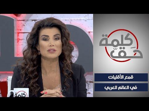 #كلمة_حق - قمع الأقليات في العالم العربي  - 23:53-2019 / 10 / 10