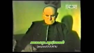шейх МухIаммад фанди аль-хучади(Къ.С.)-клип