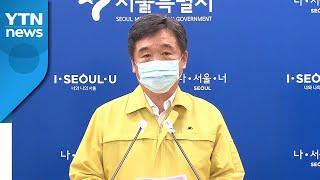 서울시, '시민 멈춤 주간' 일주일 연장…