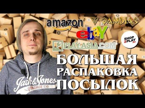 Большая распаковка! / Play-Asia, Amazon, Ebay, GearZ, посылки от подписчиков